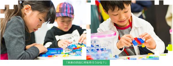 「未来の渋谷に何を作ろうかな?」