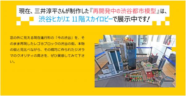 現在、三井淳平さんが制作した『再開発中の渋谷都市模型』は、渋谷ヒカリエ 11階スカイロビーで展示中です!