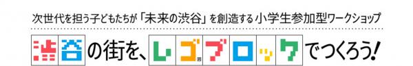 渋谷の街を、レゴブロックでつくろう!